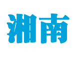 湘南ROUTE134 | 湘南ルート134は湘南のウェブマガジン