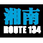 湘南ROUTE134   湘南ルート134は湘南のウェブマガジン